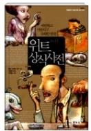 위트 상식사전 - 비범하고 기발하고 유쾌한 반전(핸드북) 1판 12쇄