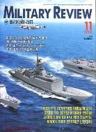 밀리터리 리뷰 2008년-11월호 (신256-4)