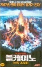 볼케이노:뉴욕대지진[1disc]