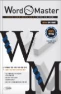워드 마스터 Word Master -  45단단어씩 30일에 완성하는초단기 EBS어휘 학습 완결판(2013수능대비 개정판) 개정판 1쇄