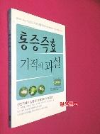 통증즉효 기적의 과실 //173-5