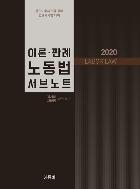 2020 이론.판례 노동법 서브노트