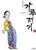 고우영 가루지기1-2(완결)-소장용-