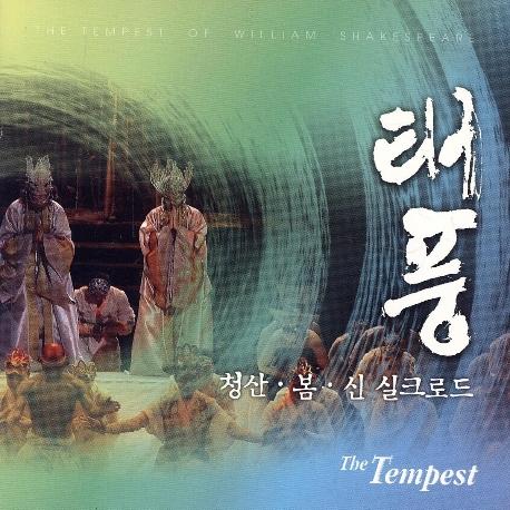 김대성 작품집 : 태풍 (홍보용 음반)