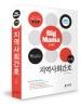 Big Mama 민경애 지역사회간호 (2014) / 소장용, 최상급