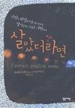 살았더라면 - 살아있음을 축복으로 만드는 놀라운 반전의 미학 초판1쇄