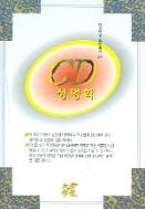 CD 성명학 (CD 없음)