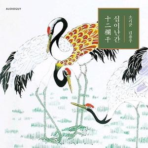 [미개봉] 김용우 / 십이난간 (十二欄干)