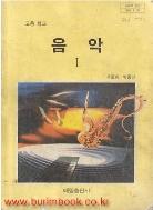 2000년판 6차 고등학교 음악 1 교과서 (태림 우동희) (740-7)