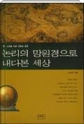 논리의 망원경으로 내다본 세상 - 중, 고생을 위한 대화와 토론 초판 1쇄