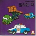 일하는 차 (양장) [Child Mini Books]