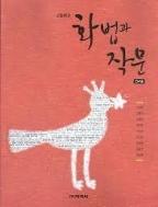 (지학사 교과서) 고등학교 화법과 작문 (이삼형 외) (2019 6쇄)