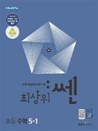 최상위 쎈 초등 수학 5-1 (2021년용) ★선생님용★ #