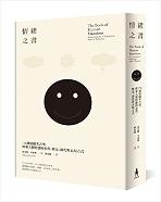 情?之書 (The Book of Human Emotions의 중국어버젼) // (156種情?考古學,探索人類情感的本質、歷史、演化與表現方式)