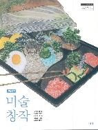 고등학교 미술창작 교과서 미진/2015개정/새책수준