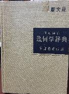 문제해법 기하학사전 -問題解法  幾何學辭典-  일본어판- -절판된 귀한책-아래사진참조-