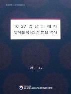 10.27 법난피해자 명예회복심의위원회 백서 (전2권) . 불교