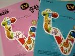 EBS TV 중학 사회 1 + EBS TV 국어 (1,2)      (두권/2013년/하단참조/ab)