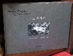 (근대 사진엽서로 보는 100년 전 대전) 모던대전