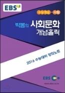 EBSi 강의교재 수능개념 사회탐구영역 박봄의 사회문화 개념홀릭 (2015년)