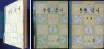 1963년 문교부 중학 국어 1-1,1-2   [상현서림] / 사진의 제품  /  / :☞ 서고위치:KP +1 * [구매하시면 품절로 표기됩니다]