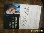 미루나무 / 소통의 기술 - 정신과 전문의 하지현 박사 지음 -아래참조