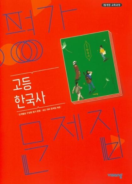 비상교육 평가문제집 고등 한국사 (도면회) / 2015 개정 교육과정