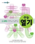 수학1(수능열기)(2012)(EBS)