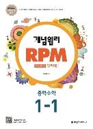개념원리 RPM 중학 수학 1-1 (알피엠) / 2015 개정 교육과정