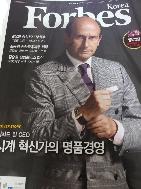 포브스 코리아 Forbes Korea 2017.4