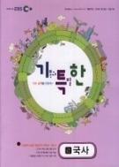 EBS 기특한 고 1 고등학교 국사 (2009/ 2009년 01월 26일 - 12월 13일)