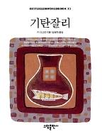 기탄잘리 - 아시아 최초 노벨 문학상 수상작 초판2쇄