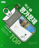 천재교육 평가문제집 중학교 역사1 (김덕수) / 2015 개정 교육과정