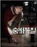 숨바꼭질 (1disc)(2013)