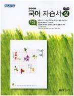 고등학교 국어 자습서(상) (좋은책 신사고/ 민현식)2015개정교육과정