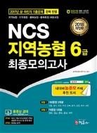 2018 NCS 지역농협 6급 최종모의고사