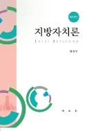 지방자치론(12판) (양장본 HardCover)