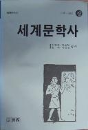 세계문학사:고대-18C(상)(세계총서 31)