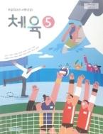 초등학교 체육 (5~6학년군) 5 (2015개정교육과정) (교과서)