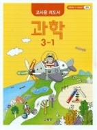 (상급) 2020년형 초등학교 과학 3-1 교사용 지도서 (신130-7)