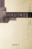 이익상문학전집(1~4) - 전4권