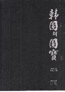 韓國의國寶(한국의국보) -회화/조각