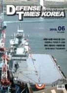 디펜스 타임즈 코리아 2018년-6월호 (Defense Times korea) (신214-6)