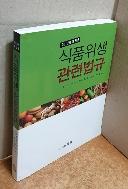 식품위생관련법규(2013) =차례부분 3페이지 메모외 깨끗/실사진입니다