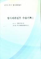 2017[47기1~2학기] 형사재판실무 수습기록 및 답안 Ⅰ Ⅱ Ⅲ Ⅳ[전4권]