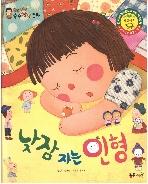 낮잠 자는 인형 (한국대표 순수창작동화, 32)   (ISBN : 9788965094784)