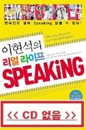 이현석의 리얼 라이프 SPEAKING - 한국인도 영어 스피킹 잘할 수 있다! [CD 1장 없음]