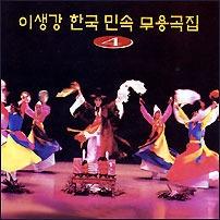 [오아시스] 이생강 / 이생강 한국 민속 무용곡 4집 (미개봉)