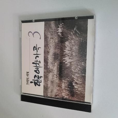 한국 애창가곡 Vol.3