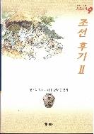 눈으로 보는 한국역사, 09 : 조선 후기 Ⅱ - 영조와 정조 시대에 활짝 핀 문화 (ISBN : 9788921409065)